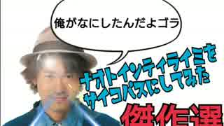 人気のナオトインティライミ動画 20本 ニコニコ動画
