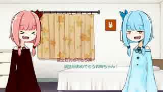 【琴葉姉妹生誕祭】ショートヘア琴葉姉妹