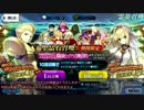 Fate/go ゆっくりたちが英雄王と嫁王狙いのガチャしたよ