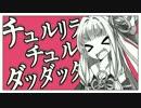 【琴葉茜】チュルリラ・チュルリラ・ダッダッダ!【voiceroid cover】