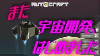 【Autocraft】また宇宙開発、はじめました