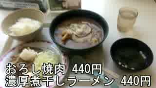 早稲田大学の学食で焼肉とラーメン食べてきた(生協グランド坂食堂)