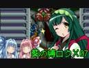 葵の縛られロックマンX 07【VOICEROID実況】