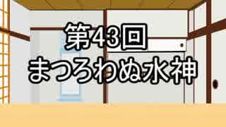 あきゅうと雑談 第43話 「まつろわぬ水神」