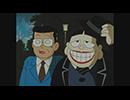 笑ゥせぇるすまん(89~93年)【デジタルリマスター版】 第83話「ホームレスのすすめ」