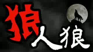 【ゆっくり人狼】狼人狼(1、2日目)【脳