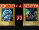 【遊戯王】青眼(愛の戦士)VS真紅眼(タラチオ) 反逆の真紅眼