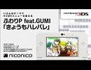 ふわりP feat.GUMI「きょうもハレバレ」/ ニンテンドー3DSテーマ ニコニコアレンジ