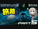 【SpaceEngineers】メテオの降る世界でのんびりサバイバル 5【IA Talk実況】
