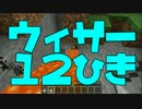 【Minecraft】ウィザー12体VS我々 part2【マルチプレイ】
