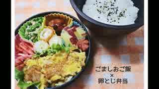 【旦那に】ほぼにちランチ-part.5-【弁当
