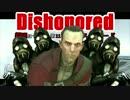 【ゆっくり実況】経理はつらいよ  第11話 【Dishonored】
