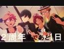 【MMDあんスタ】Summer Rain【リレー企画】