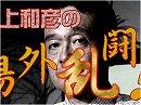 【場外乱闘!】第140回:北朝鮮危機~日本人よ、憲法九条幻想から覚醒せよ!