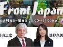 【Front Japan 桜】揚げ足を取る新聞記者 / ハーグ条約は日本に必要だったか~発効から3年[桜H29/4/26]