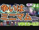 序列を決めるマリオカート8 Part4【4人実