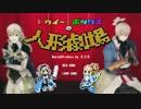 【FEMMD】カムイとタクミでトゥイー・ボックスの人形劇場【カメラ配布】