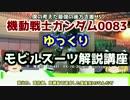 【機動戦士ガンダム0083】ジムキャノンⅡ 解説 【ゆっくり解説】part4