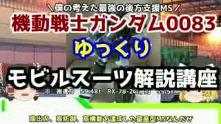 【機動戦士ガンダム0083】ジムキャノンⅡ