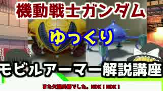 【機動戦士ガンダム】 ザクレロ&ビグロ 解説【ゆっくり解説】part28