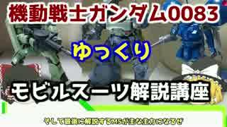 【機動戦士ガンダム0083】ジオン残党軍MS