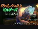【第2章】ドラゴンクエストビルダーズ PartⅩⅩⅦ(27)【実況】