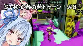 【Splatoon】S+初心者の茜トゥーン#3【V
