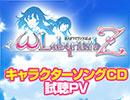 【PS4/PSVita】オメガラビリンスZ キャラクターソング試聴プロモーションムービー