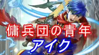 【FEヒーローズ】蒼炎の世界 - アイク特集