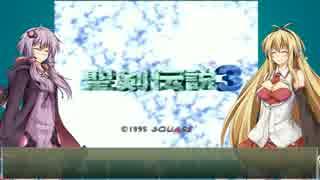 【聖剣伝説3】昔クリアできなかったゲーム