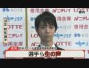 日本スケート連盟優秀選手表彰式 羽生結弦インタビュー