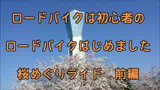 【初心者】桜めぐりライド 前編【ゆっくり】