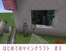【Minecraft】はじめてのマインクラフト #3 【お家を作るの巻...