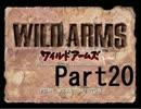 【実況】はじめてのWILD ARMS【Part20】