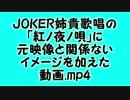 JOKER姉貴歌唱の「紅ノ夜ノ唄」に(以下略).mp4