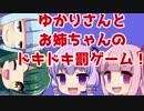 茜ちゃんとゆかりさんが二人でフォーオナー3!【えっちな罰ゲーム編】