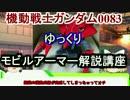 【機動戦士ガンダム0083】ヴァルヴァロ 解説 【ゆっくり解説】part7