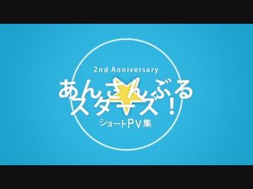 【あんスタ】ショートPV集【二周年記念】