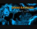 Sanae Crunch
