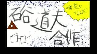 【n番煎】硲道夫合作(次イベ水着とかガセ