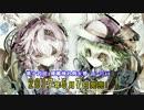 【東方バトルオーケストラ×PSO2風】PHANTASY STAR SYMPHONY〜裁世輪廻[例大祭14]