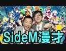 ナイツ「SideMって知ってますか?」withM