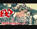 【LP2】LOST PLANET2で最強部隊を目指しましょう! #22【4人実況】