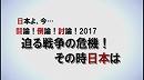 【討論】迫る戦争の危機!その時日本は[桜H29/4/29]