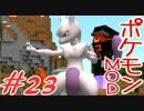 【Minecraft】ポケットモンスター シカの逆襲#23【ポケモンMOD実況】