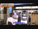 【パチンコ店買い取ってみた】第83回ひげの沖スロコーナー完成!