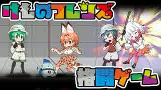 けものフレンズ格闘ゲーム開発状況2
