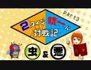 【ポケモンSM】2タイプ統一パ対戦記 part3【ゆっくり実況】 (VS ぐら)