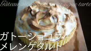 ガトーショコラメレンゲタルト【お菓子作