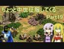 【AoE2】ちょっと中世征服してくる Part19【VOICEROID&ゆっくり実況】